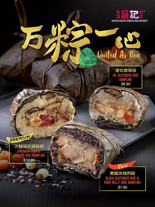 Hong Kong Sheng Kee Dessert rice dumplings