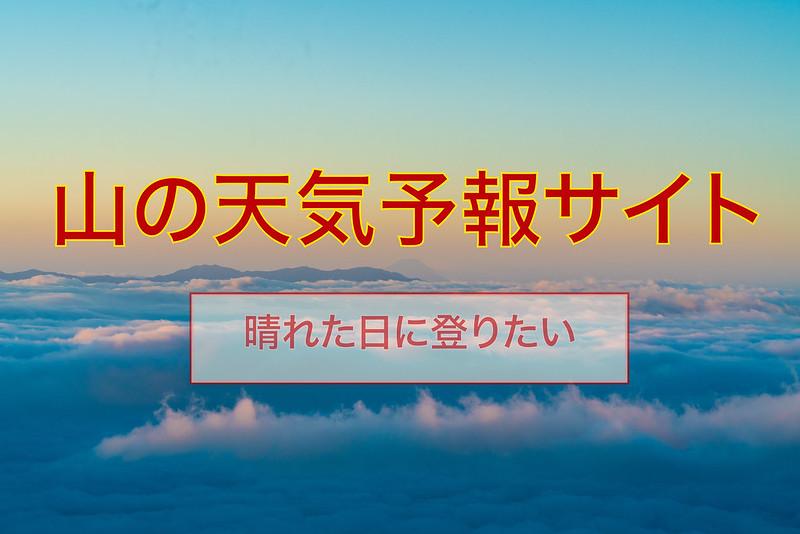山の天気予報サイト