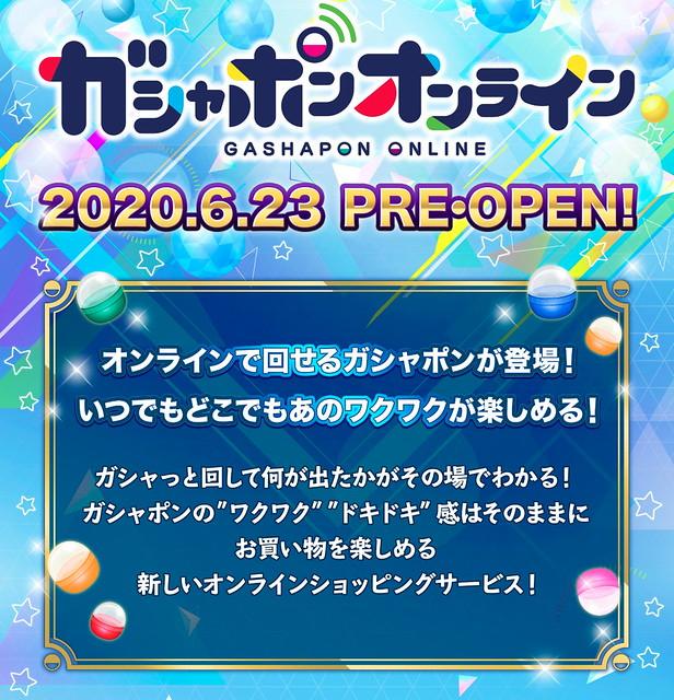 線上就能抽轉蛋!萬代日本 PREMIUM BANDAI 「GASHAPON ONLINE(ガシャポンオンライン)」服務將在 06 月下旬登場