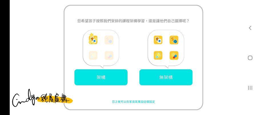 Fun English幼兒英語啟蒙遊戲學習App