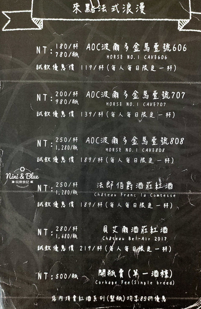 宜蘭員山 棗稻田 麵包菜單25