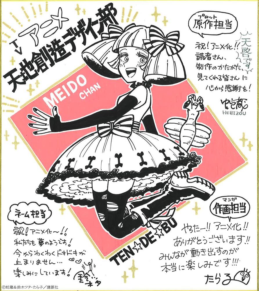 200620 - 歌德蘿莉「冥戶」跳起來、生物科普動畫《天地創造デザイン部》(天地創造設計部)製作群&第一張海報出爐!