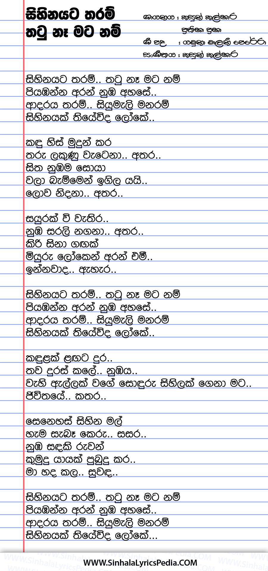 Sihinayata Tharam Thatu Ne Mata Nam Song Lyrics