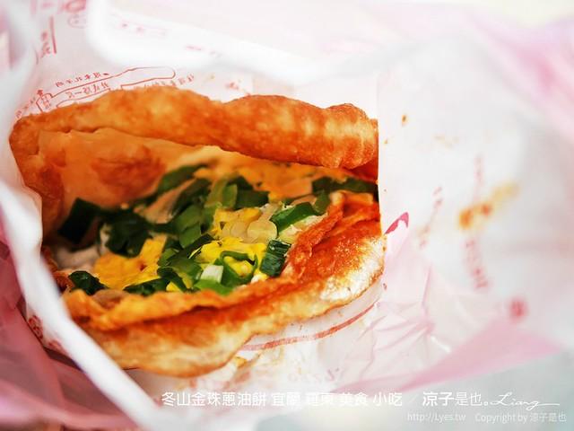 冬山金珠蔥油餅 宜蘭 羅東 美食 小吃