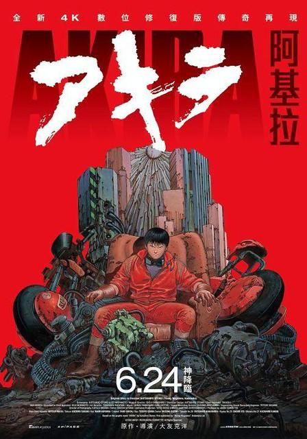 Movie poster & the stills of Japanese animated movie