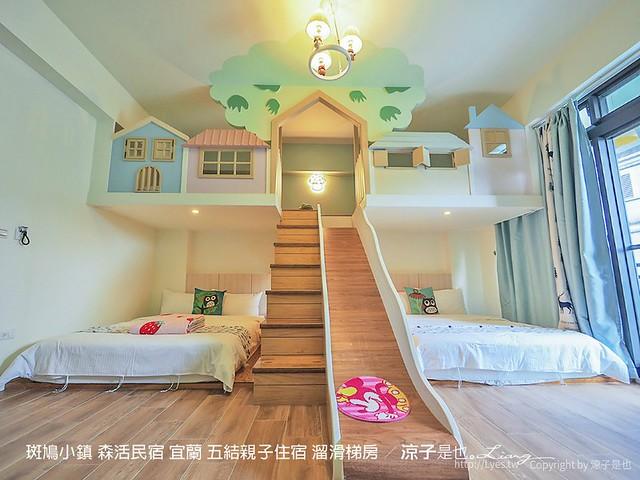 斑鳩小鎮 森活民宿 宜蘭 五結親子住宿 溜滑梯房