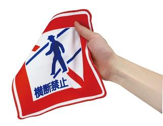 注意!感謝你的注意。T-ARTS「交通號誌迷你毛巾」轉蛋(標識ミニタオル)全八款