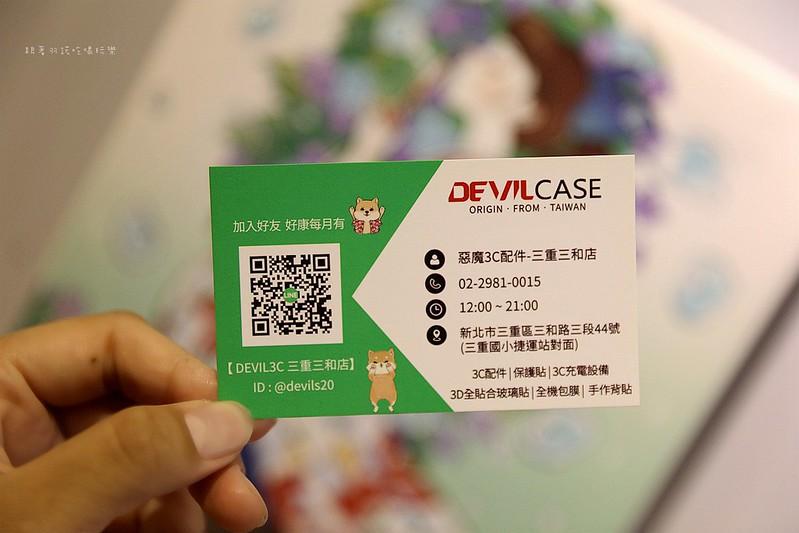三重手機包膜推薦Devilcase惡魔鋁合金-三重三和店132