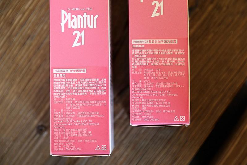 Plantur 21 營養與咖啡因洗髮露07