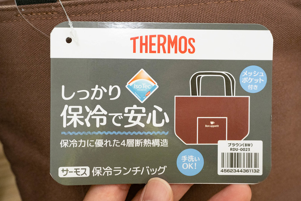 THERMOS_BAG-2