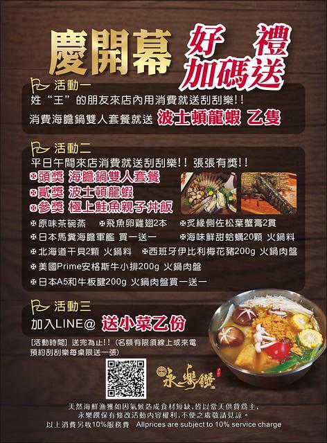 永樂饌海膽鍋桌卡