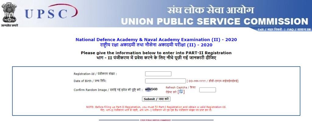 UPSC Application Form Part II