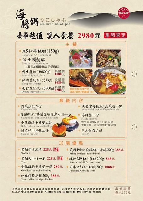 00-永樂饌內頁00-海膽鍋菜單