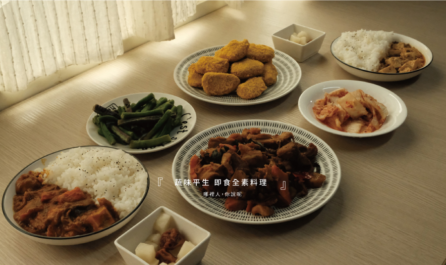 蔬味平生-即食全素料理-09