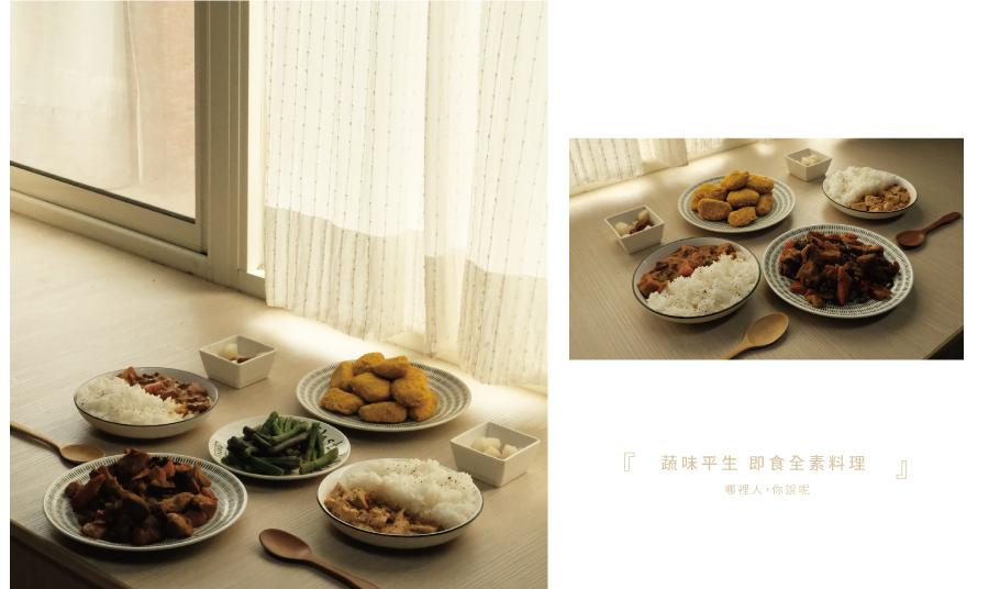 蔬味平生-即食全素料理-10