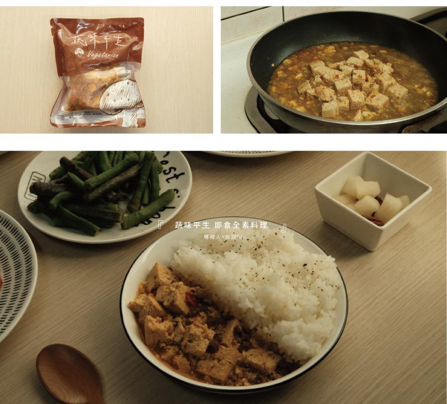 蔬味平生-即食全素料理-08