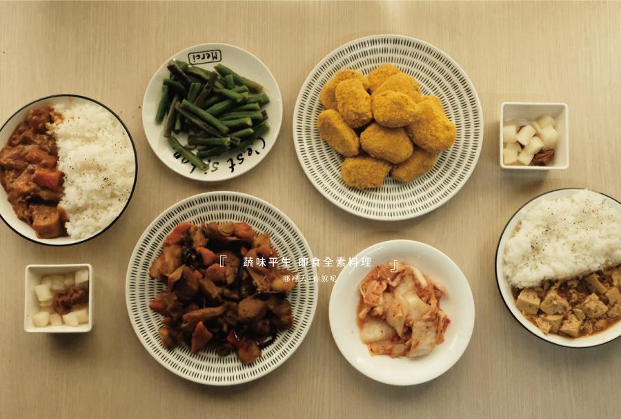 蔬味平生-即食全素料理-03