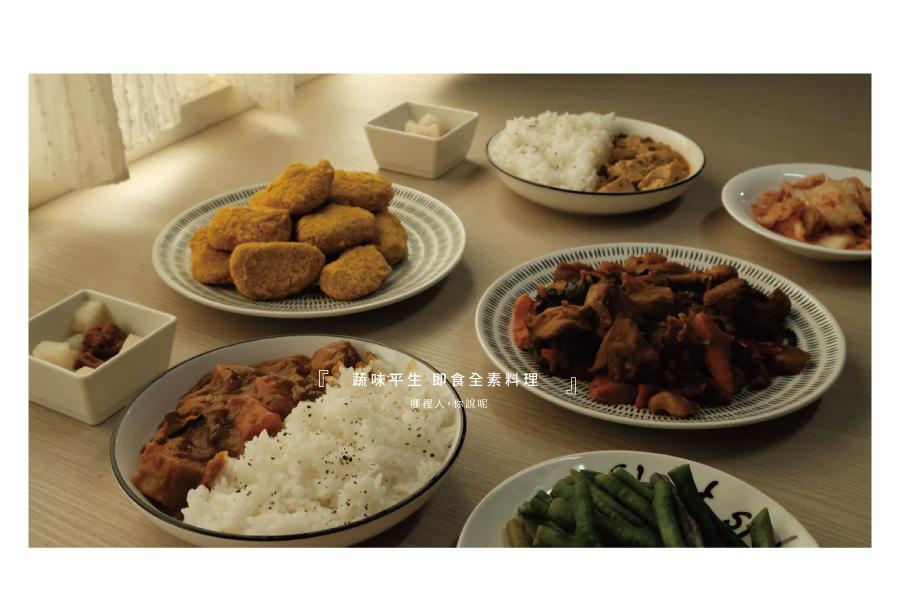 蔬味平生-即食全素料理-04