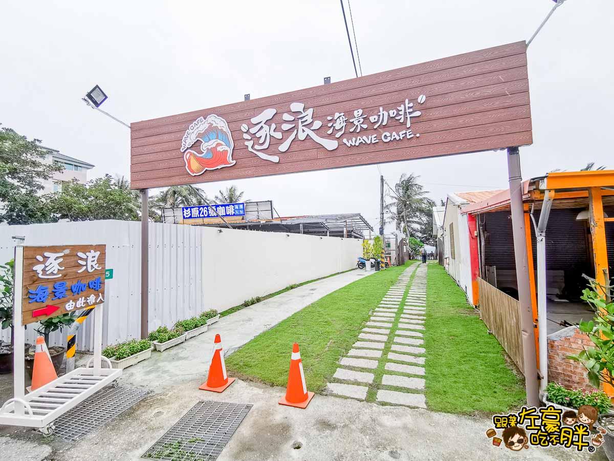 台東美食 逐浪海景咖啡-1