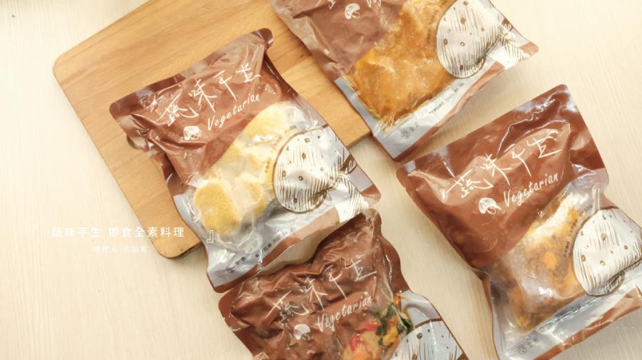 蔬味平生-即食全素料理-02
