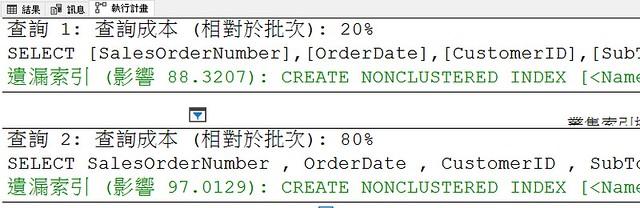 [SQL] 執行計畫成本-4