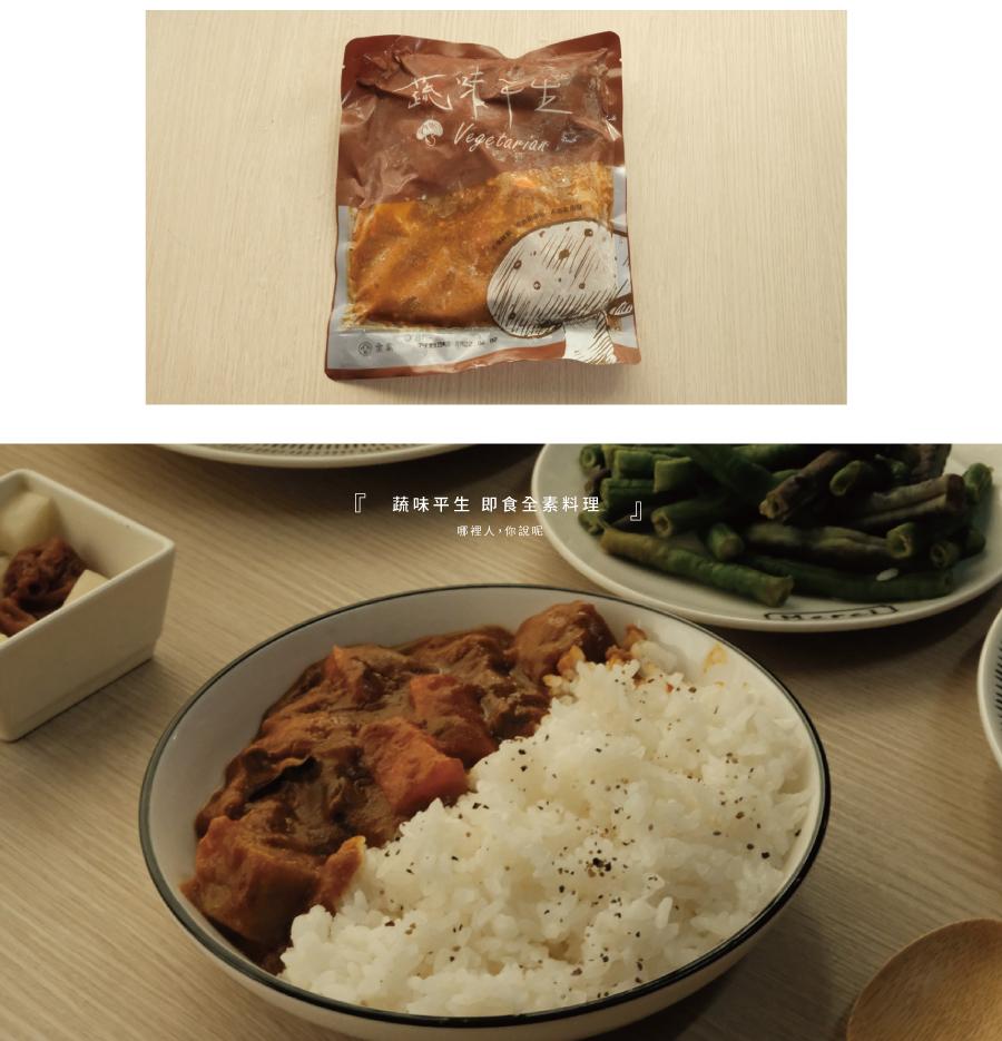 蔬味平生-即食全素料理-05