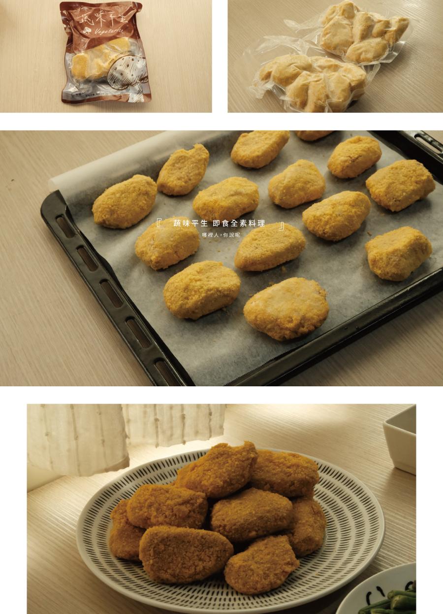 蔬味平生-即食全素料理-06