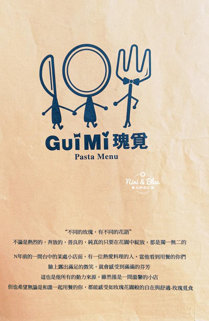 瑰覓 義大利麵menu菜單價位01