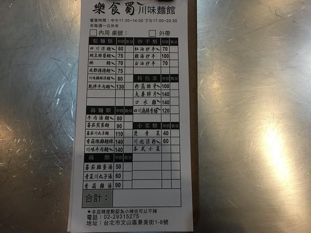 菜單@樂食蜀川味麵館