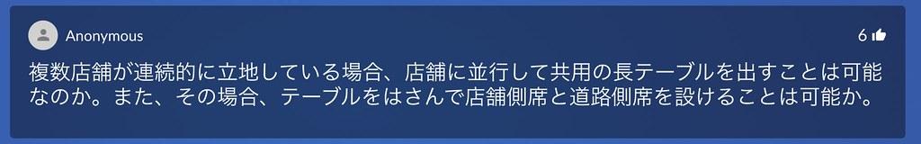 スクリーンショット 2020-06-22 18.41.29