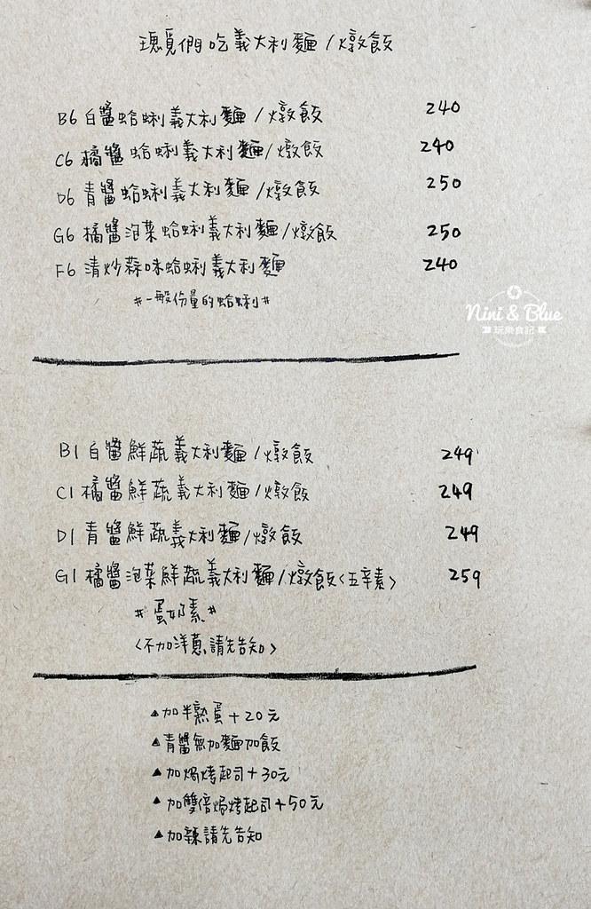 瑰覓 義大利麵menu菜單價位09