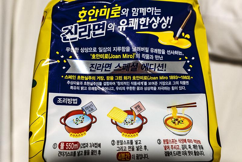 Special Joan Miro edition of Jin Ramen--Busan