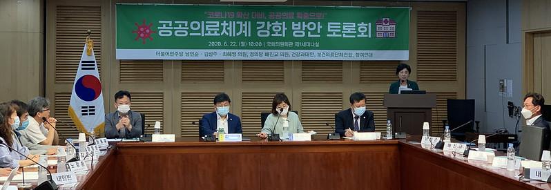 20200622 공공의료체계 강화 방안 국회 토론회
