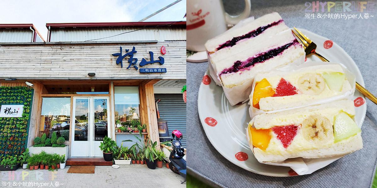 最新推播訊息:好吃水果三明治來了!之前開中科,現在搬來松竹旗艦店離我們很近,已讓我們二訪啦!用台灣當季新鮮水果製作,太美味了,值得一試哦!😍