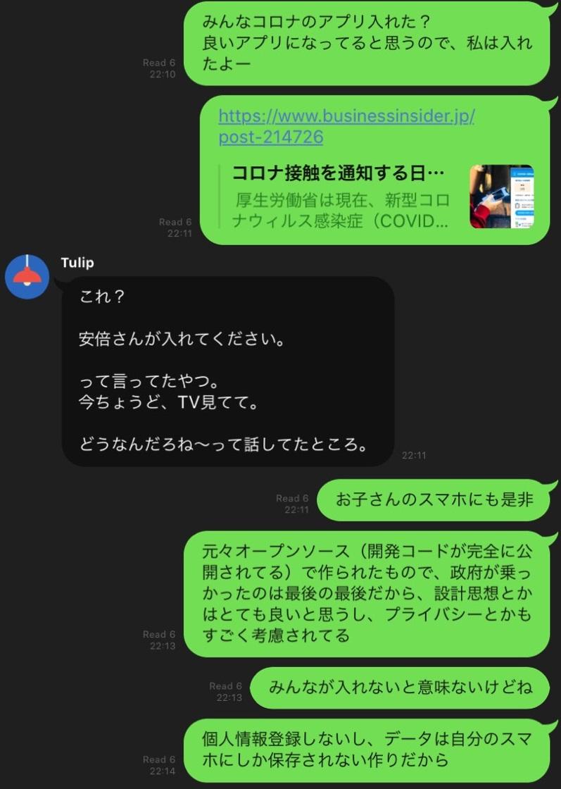 LINE_capture_1