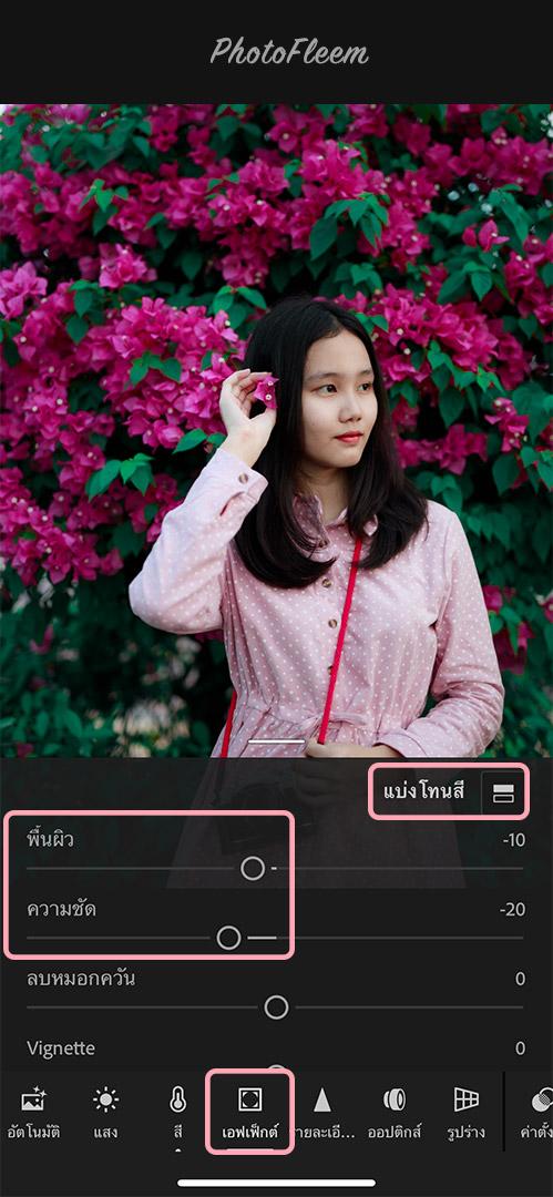 Lightroom-Pink-Skin-tone-03