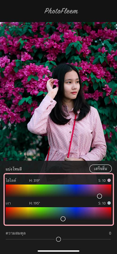 Lightroom-Pink-Skin-tone-04