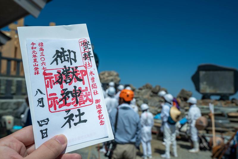 20190804_御嶽山_0268.jpg