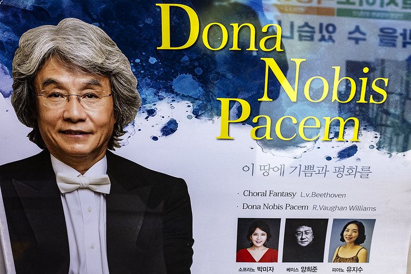 Poster for a performance of Dona Nobis Pacem on subway platform at Busan Station--Busan