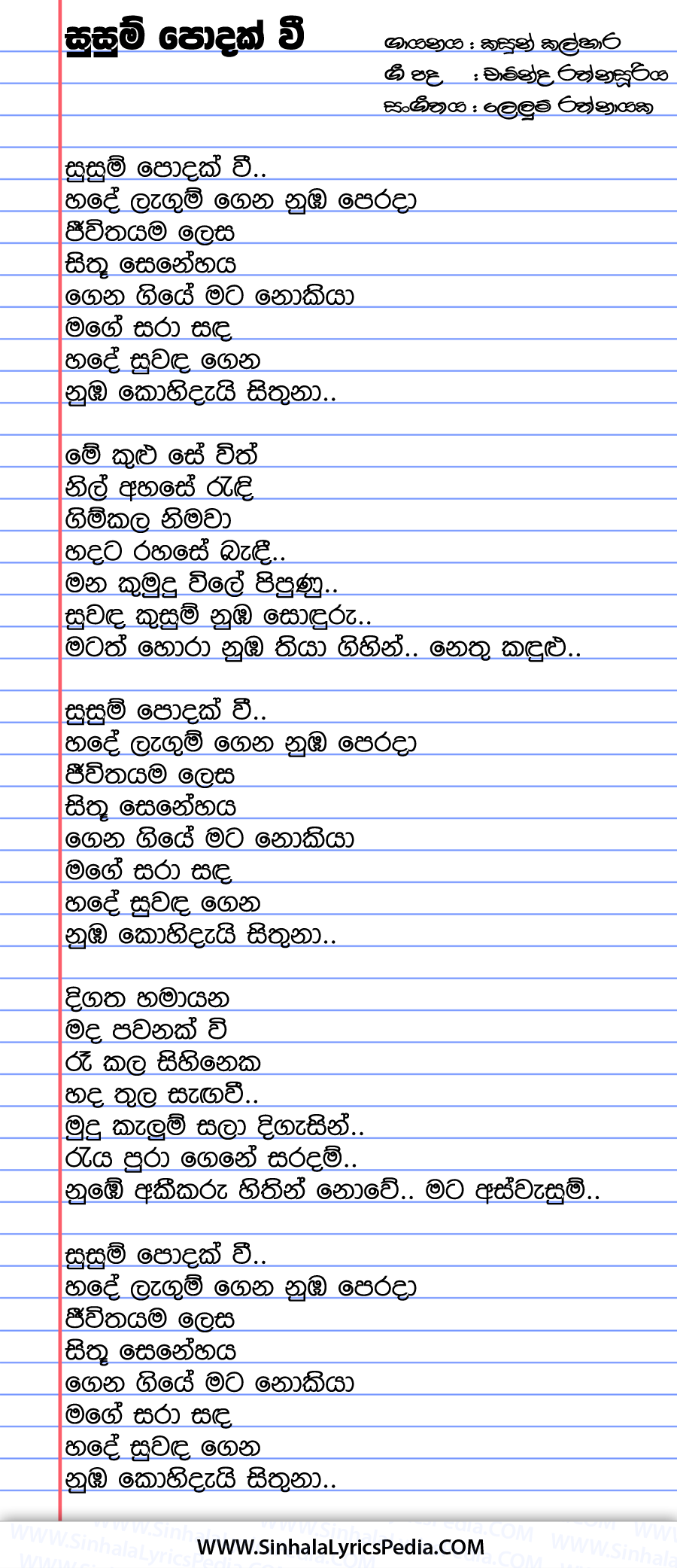 Susum Podak Wee Song Lyrics