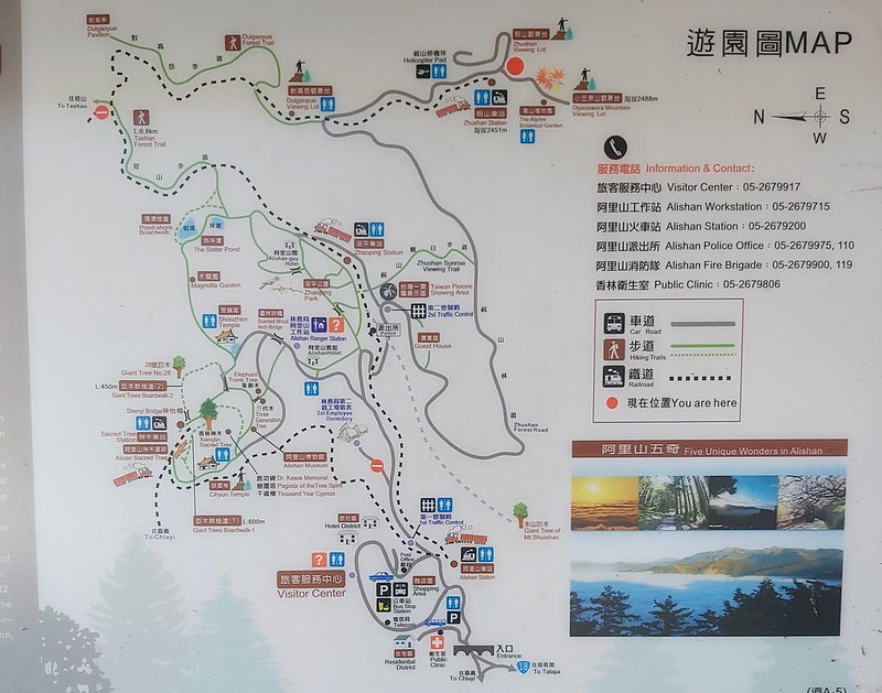 Mt. Data: a map of Alishan area