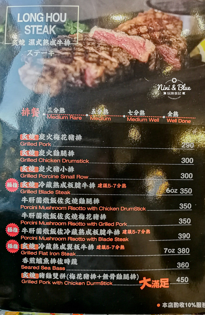 瀧厚牛排 鍋物 菜單 熟成牛排38
