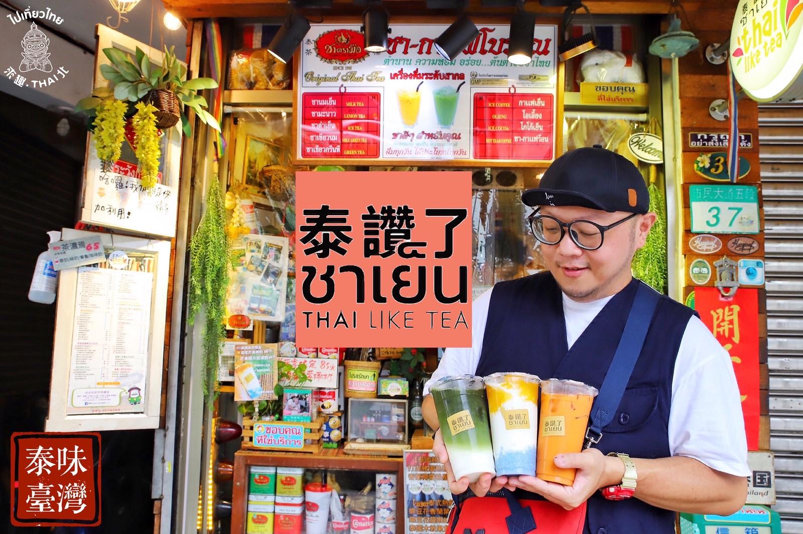台北街頭泰道地的泰奶名店「泰讚了 Thai like tea」