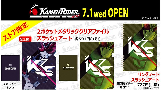世界首間《假面騎士》官方實體商店『KAMEN RIDER STORE TOKYO』07月 01 日正式開幕!