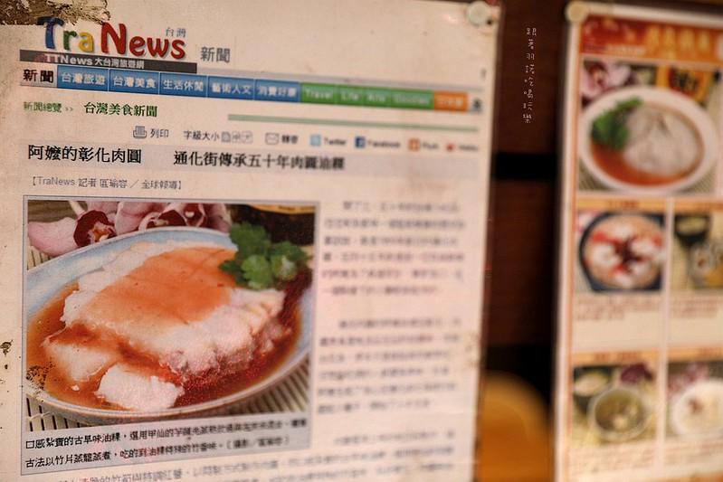 臨江通化街夜市美食通化肉圓50年老字號銅板美食捷運信義安和站81