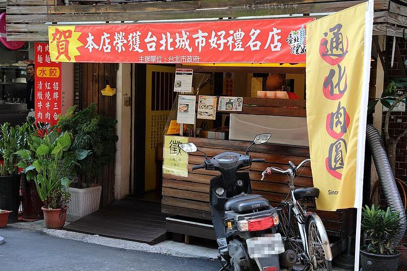 臨江通化街夜市美食通化肉圓50年老字號銅板美食捷運信義安和站02