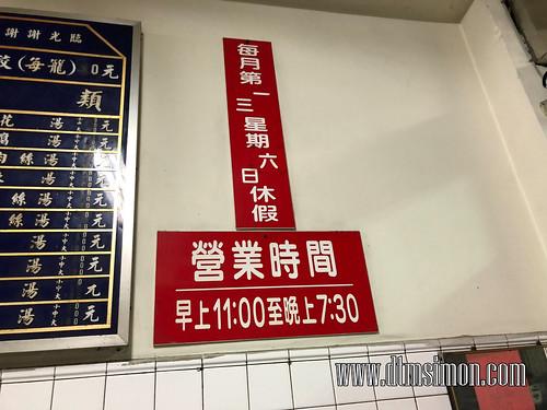 佳賓蒸餃館