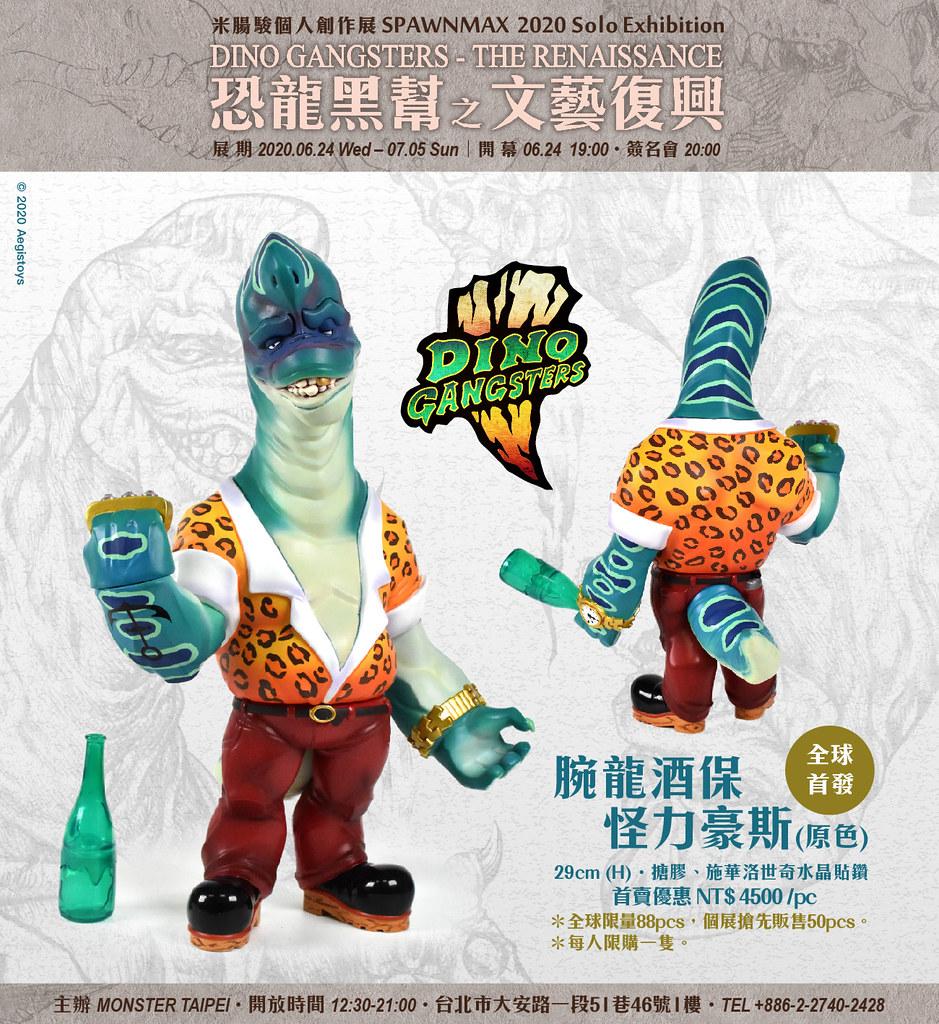 史前霸主 × 黑幫浪漫,恐龍們的硬派魅力襲來!【恐龍黑幫之文藝復興】米腸駿 Spawnmax 個人創作展 at Monster Taipei