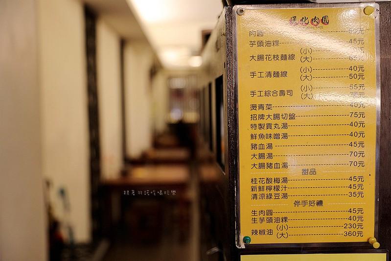 臨江通化街夜市美食通化肉圓50年老字號銅板美食捷運信義安和站86