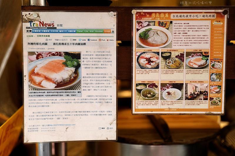 臨江通化街夜市美食通化肉圓50年老字號銅板美食捷運信義安和站80